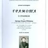 12а-Зорница Тодорова-I степен